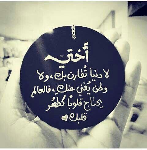 اراك أختي والحياة وما أحب Arabic Quotes Beautiful Arabic Words Funny Arabic Quotes