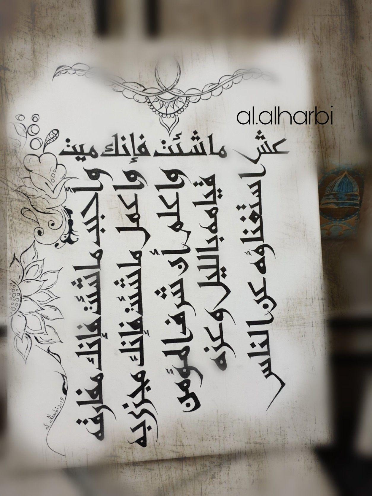 عش ما شئت فإنك ميت و أحبب ما شئت فإنك مفارقه و اعمل ما شئت فإنك مجزى به و اعلم أن شرف المؤمن قيامه بالل Hadith Sharif Islamic Pictures Hadith