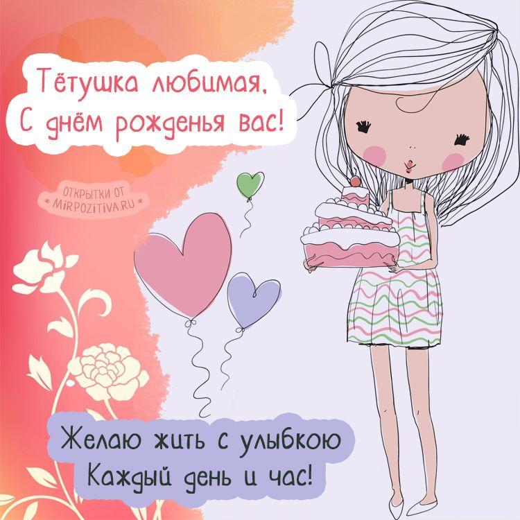 С днем рождения любимая тетя картинки стихи