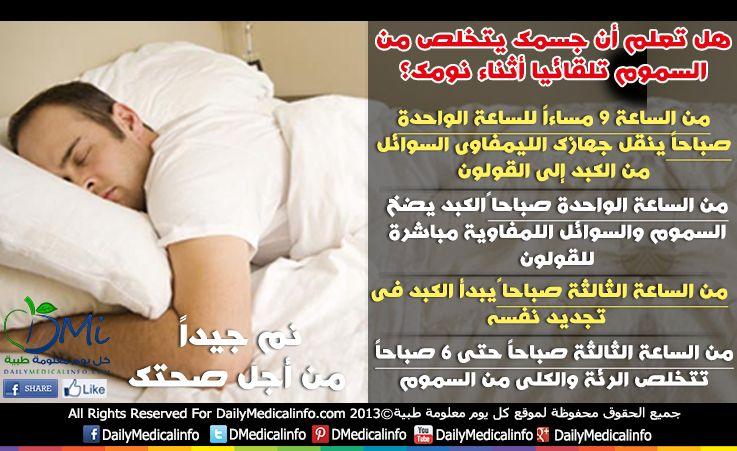 النوم من منا لا يعشق النوم D D هيا بنا لنغطس و خاصة ف الشتا Http Www Dailymedicalinfo Com Infographics I 8 Infographic Health Infographic Info