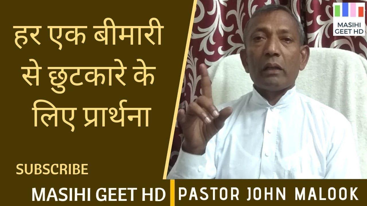 Pin by Masihi Geet HD on Sermon Apostle Ankur Narula