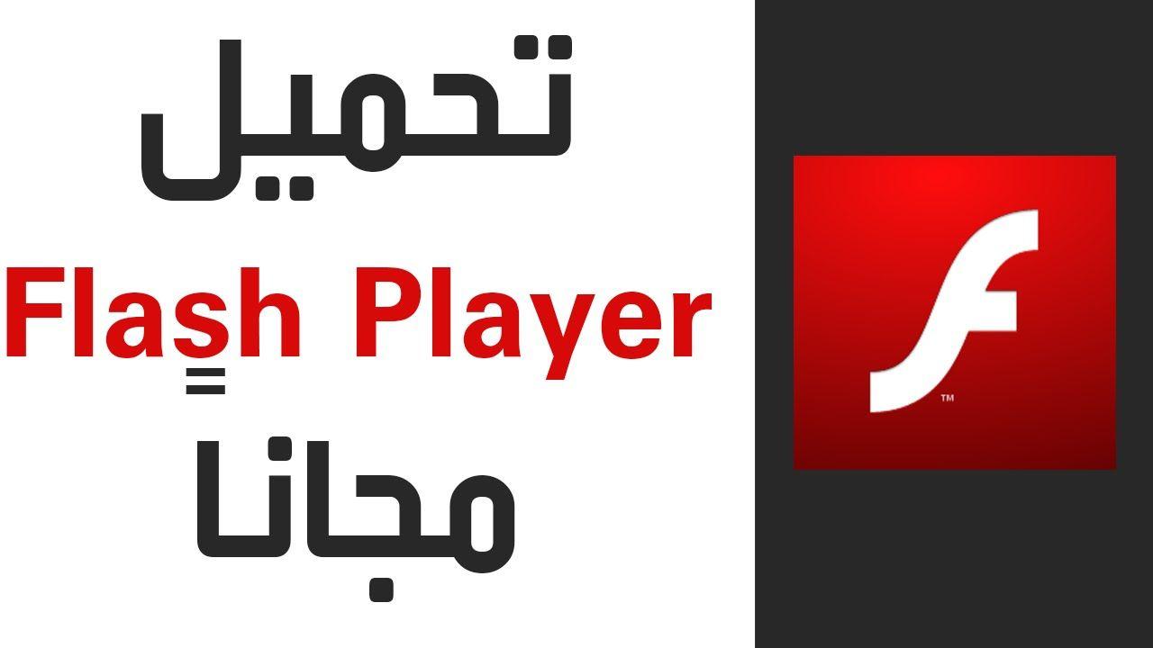 تحميل وتثبيت برنامج فلاش بلاير Flash Player 2018 مع حل لجميع مشاكله Player Download Retail Logos Gaming Logos