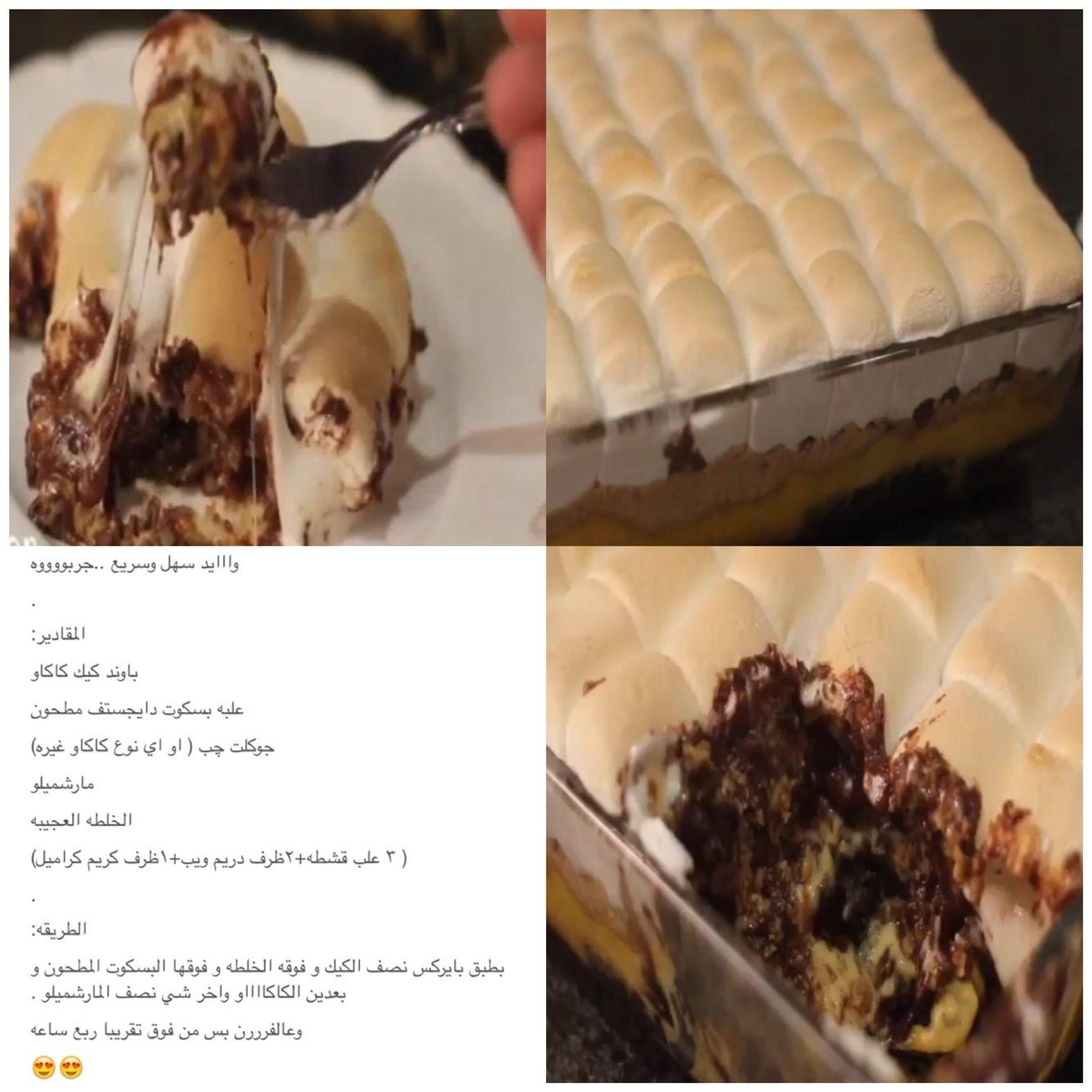 حلو الدايجستف وكيك الباوند و المارشميلو Food Arabic Food Desserts