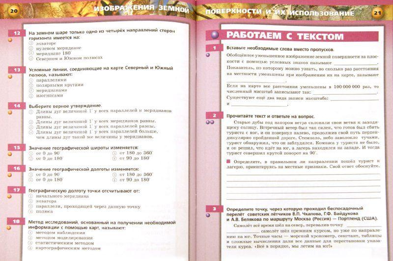 Гдз По Экономике 5 Класс Рабочая Тетрадь Р.с Лукьянова