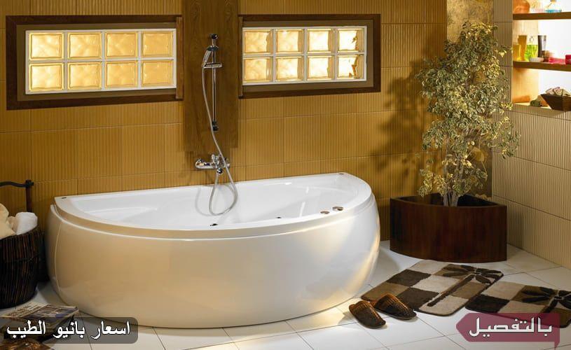 اسعار بانيو الطيب Bathtub Sale