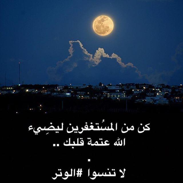 الوتر جزاكم الله خيرا Movie Posters Celestial Poster