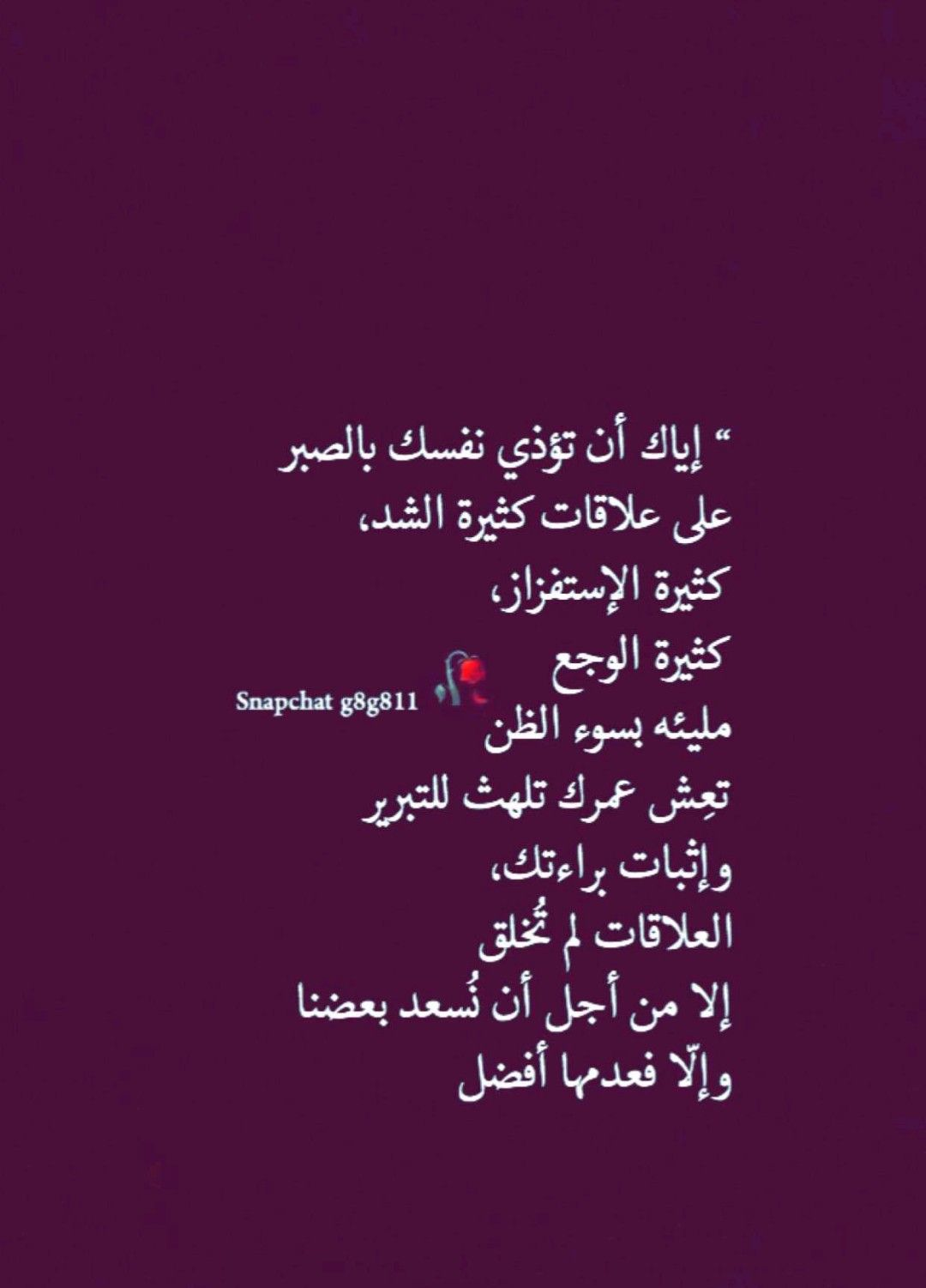 Pin By بتول محمد On كلام أعجبني Quotes Sayings Qoutes