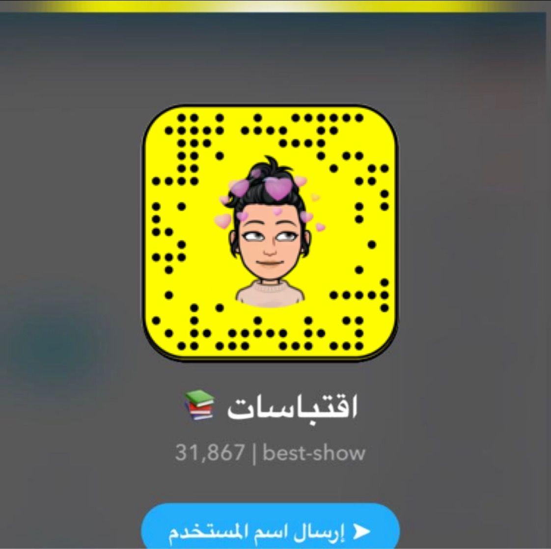 سنابات سناب شات Snapchat Screenshot Snapchat Best