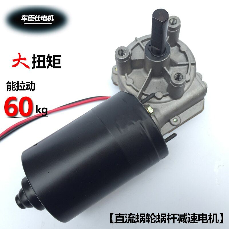 Wholesale 10rpm 80rpm High Power Dc Worm Gear Motor 12v 24v Garage Door Motor 60w In 2020 Garage Door Motor Home Appliances Smart Appliances