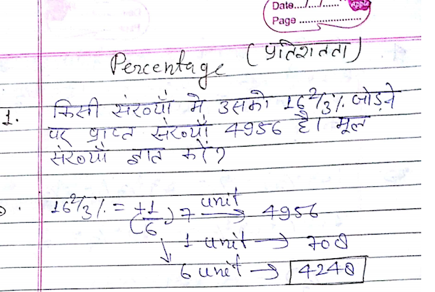 Percentage Handwritten Notes by Rakesh Yadav sir PDF