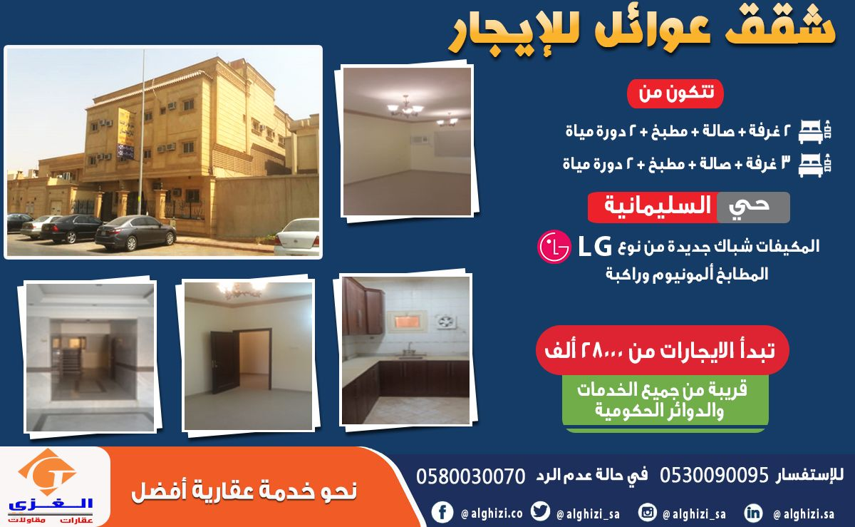 للإيجار شقق عوائل فاخرة وسط الرياض بحي السليمانية قريبة من جميع الخدمات والدوائر الحكومية تتكون من 2 غرفة صالة Electronic Products Phone Electronics