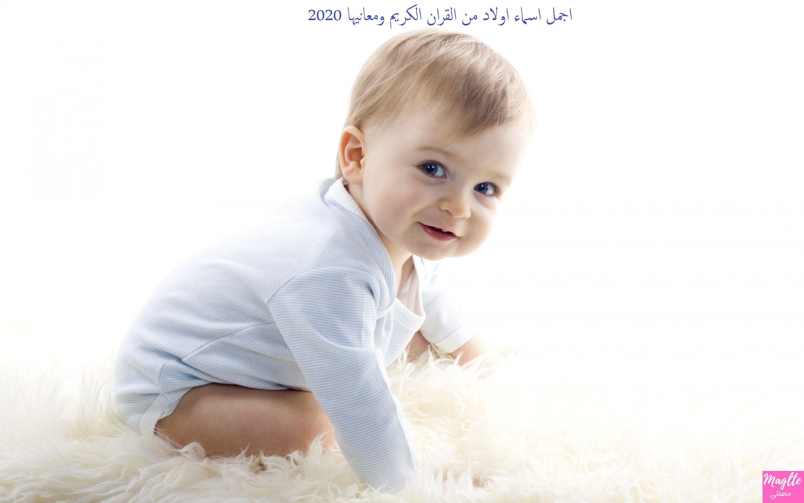 اجمل اسماء اولاد من القران الكريم والصحابة و السنة ومعانيها 2020 Baby Wallpaper Cute Baby Boy Hindu Baby Boy Names