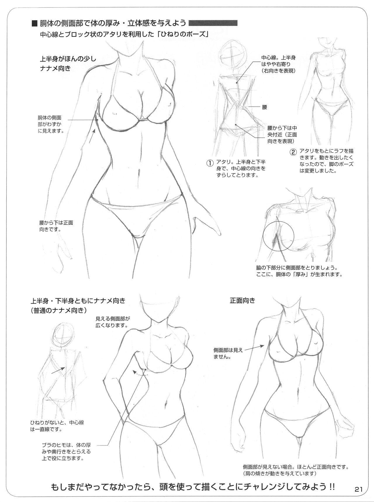 Pin by Lars Pope on Female Anatomy Sketch | Pinterest | Drawings ...