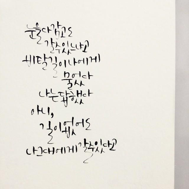 #calligraphy by byulideun: