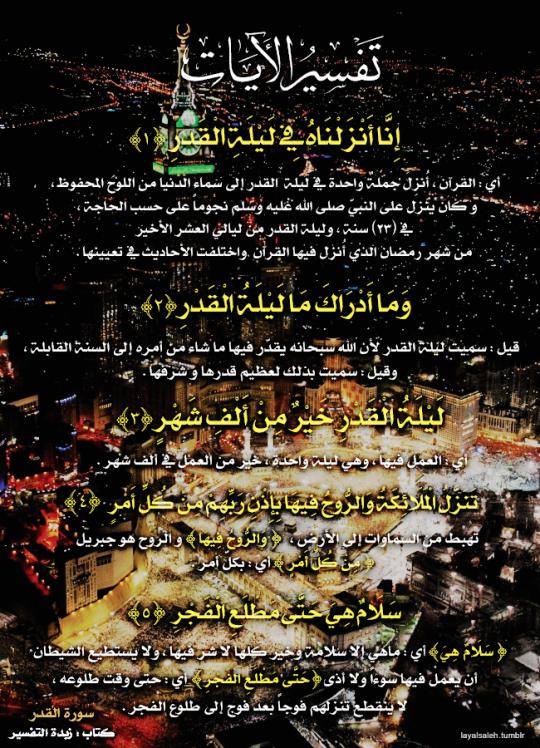 إسرق وا م ن الع مر حي اه تفسير سورة القدر يا رب بل غنا ليلة القدر Holy Quran Prayer Times Quran