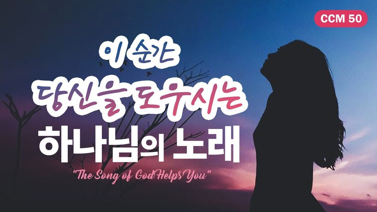 이순간 당신을 도우시는 하나님의 노래 CCM 50