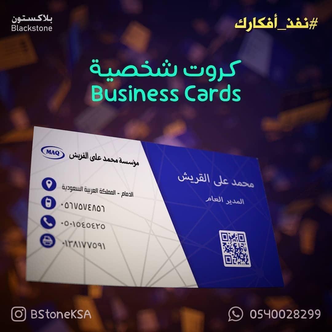 طباعة كروت الرياض Custom Print Business Custom