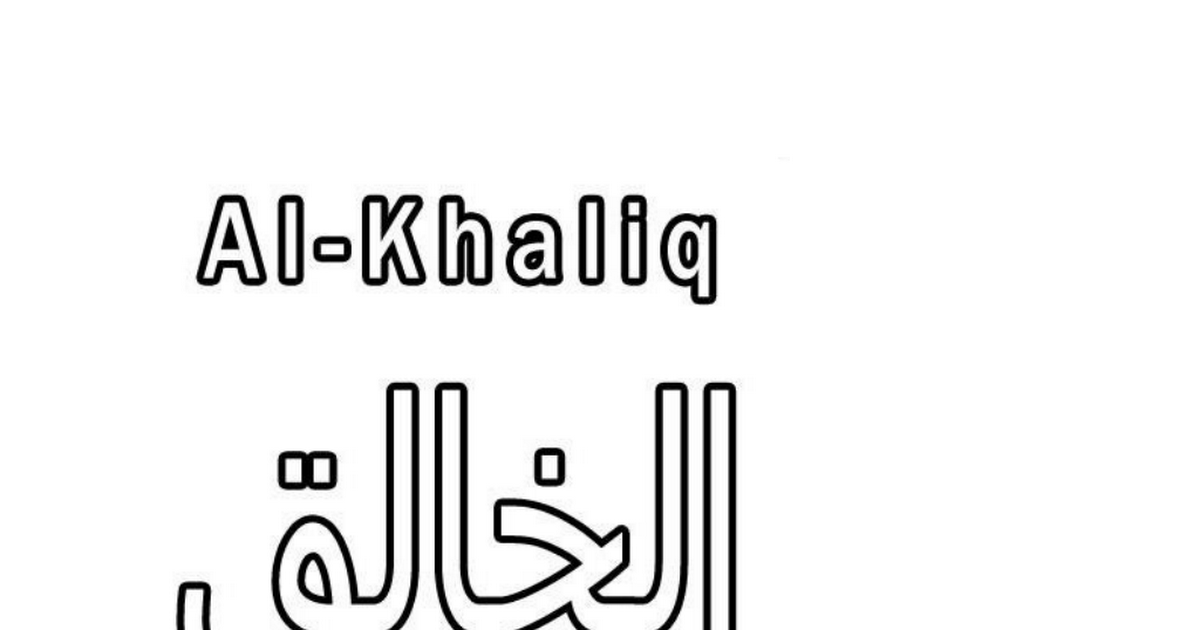 alKhaliq.pdf Math, Math equations, Islam