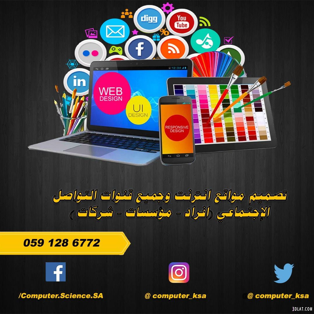 تصميم مواقع وبرامج تصاميم شعارات موشن Create Website Computer Electronic Products