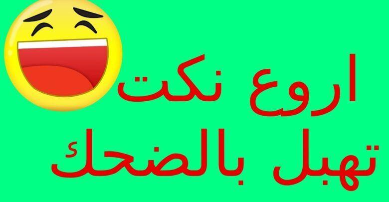 10 نكت متزوجين مغربية تهبل من الضحك Neon Signs Calligraphy Arabic Calligraphy