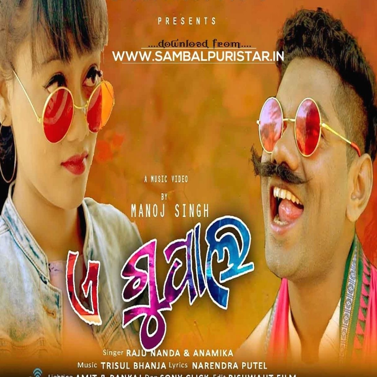New Sambalpuri Song 2021 Mp3 Download Mp3 Song Free In 2021 Album Mp3 Song Download