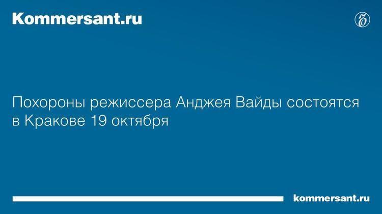 Похороны режиссера Анджея Вайды состоятся в Кракове 19 октября - Коммерсантъ