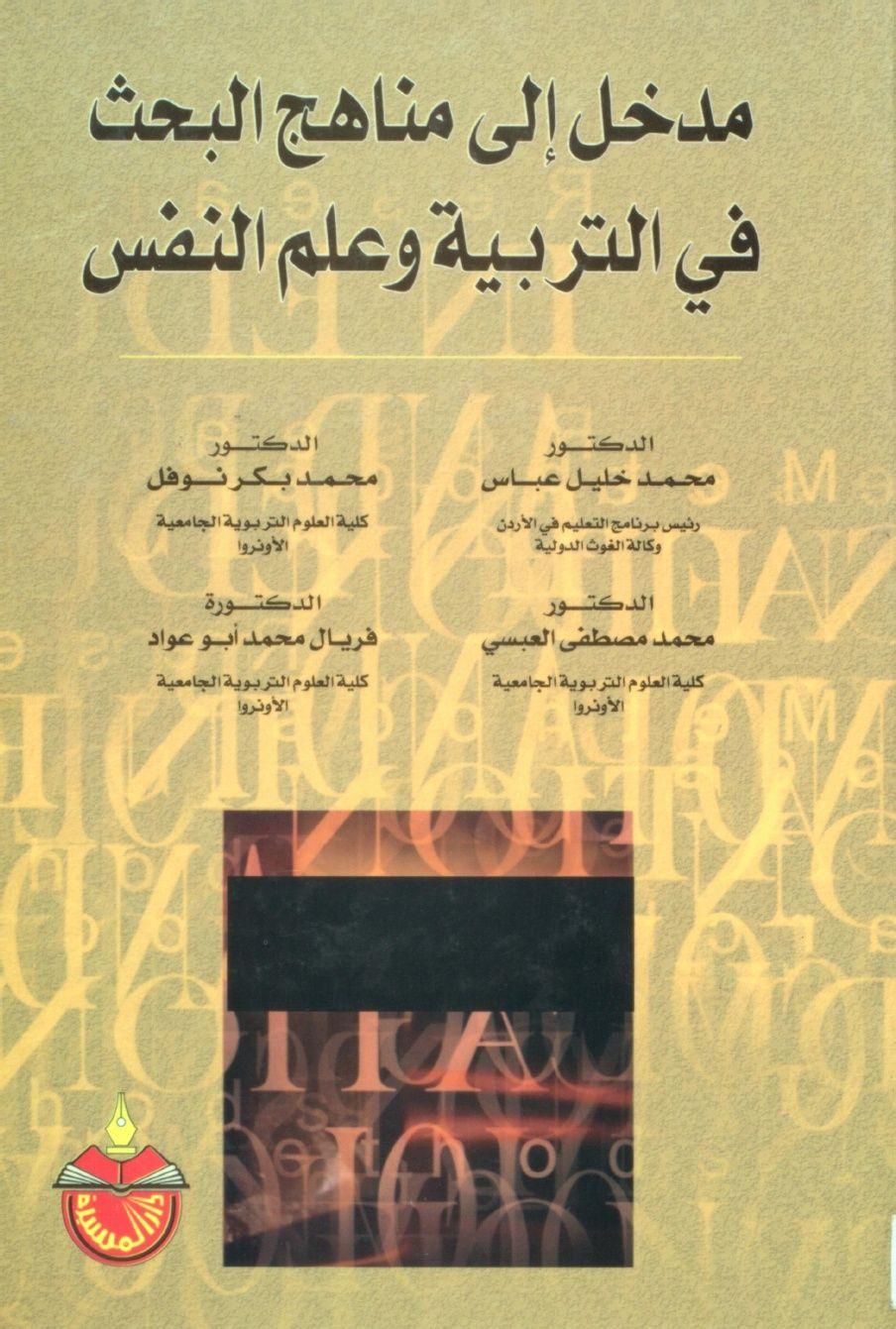 مدخل الى مناهج البحث في التربية و علم النفس Pdf Arabic Books Books Ebook Pdf