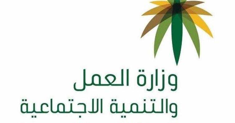 العمل تطلق مبادرة تمديد صلاحية تأشيرة العمل لسنتين دون رسوم إضافية أطلقت وزارة العمل والتنمية وزارة العمل والتنمية الاجتماعية 75th