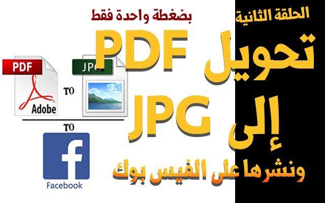 بضغطة زر واحدة تحويل ملف Pdf كامل الى صور Png Jpg ونشرها على الفيس بوك Company Logo Tech Company Logos Logos