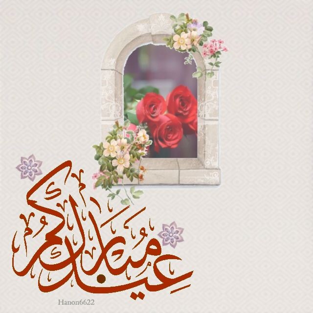 تصميمي تصاميم رمزيات اسلاميه اسلاميات ديني نشر الخير دعوي العيد عيد سعيد عيدكم مبارك Wreaths Decor Home Decor
