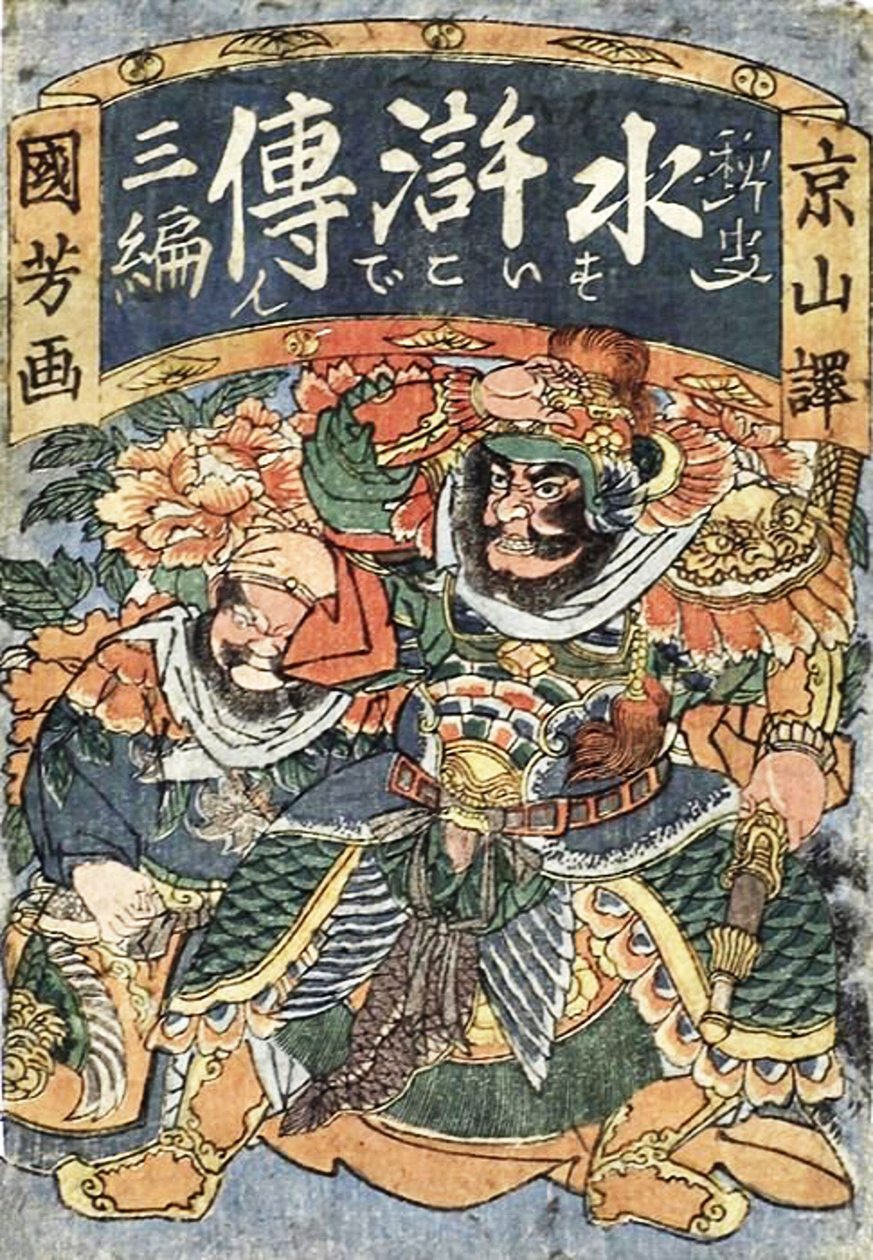 people s history of the suikoden chapter 3 1830 日本 伝統 歌川国芳 武者