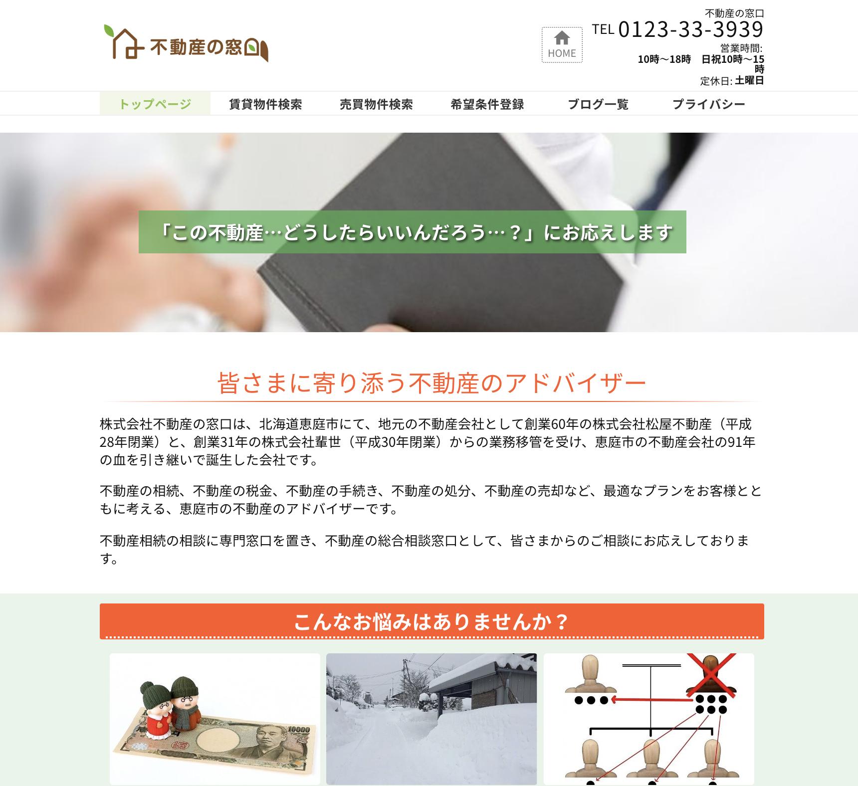 ドリームx導入会社紹介 不動産の窓口 北海道恵庭市 会社紹介 不動産 窓口