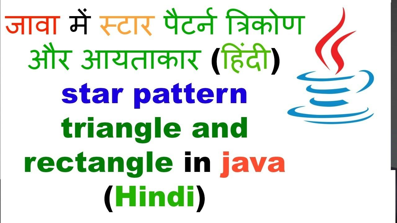 Star Pattern Triangle And Rectangle In Java Hindi Star Patterns