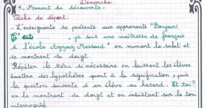 مذكرات اللغة الفرنسية السنة الثالثة ابتدائي الجيل الثاني French Language Language Memorandum