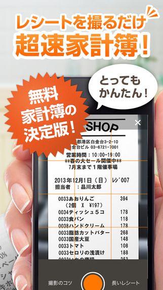 Iphone スクリーンショット 1 レシート 管理 アプリ 家計簿