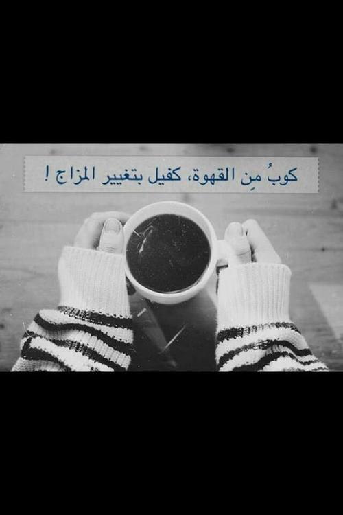كوب من القهوة كفيل بتغيير المزاج Good Morning Coffee Coffee Tumblr Coffee Drinks