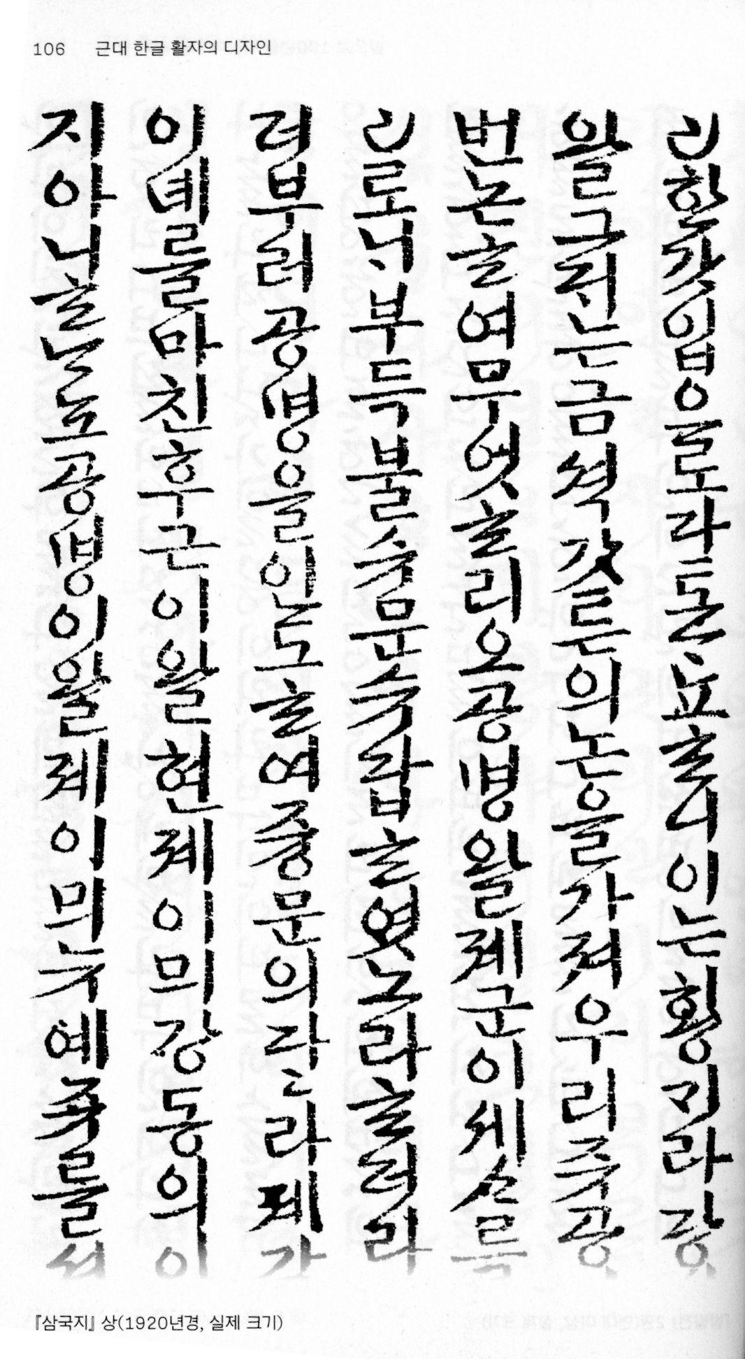 t115A w1 전효진 08/ 『삼국지』상(1920년경)