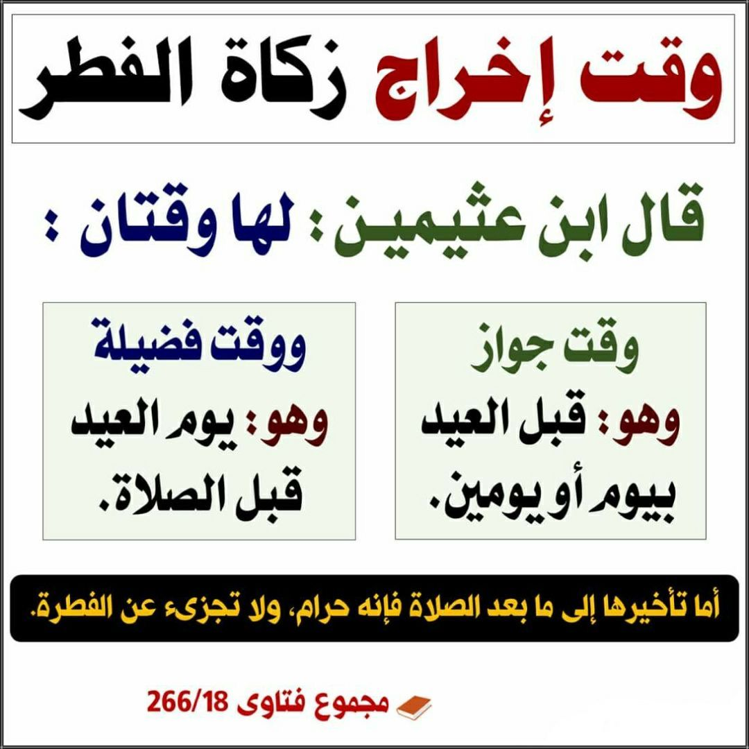 Pin By الأثر الجميل On فتاوى Islam Facts Islam Duaa Islam
