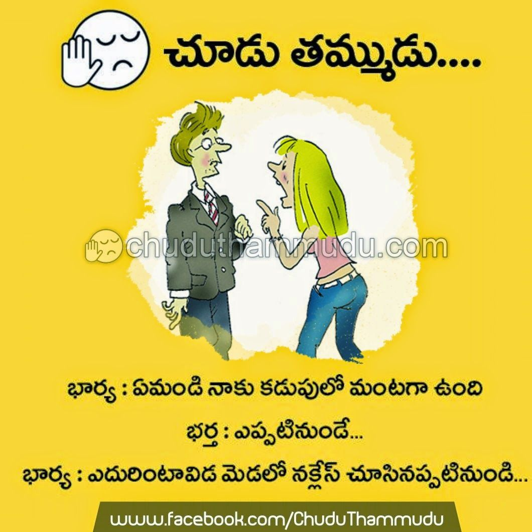 Funny Wallpapers With Jokes In Telugu When You Put Up Your Eyes - Amusing illustrations will put smile face
