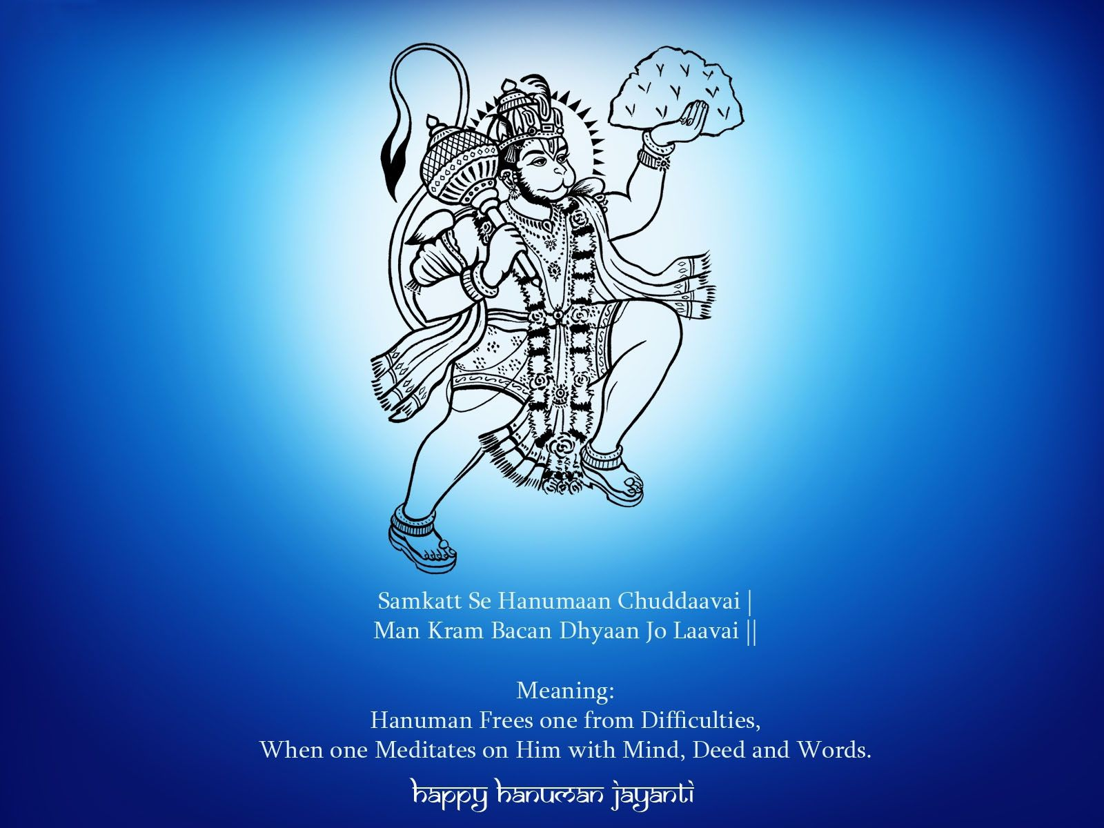 Hanuman Jayanti Doha Quotes HD Wallpapers Photos