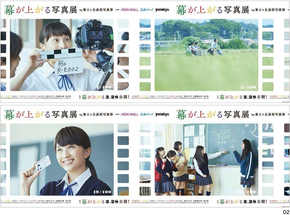 幕が上がる 映画 ポスター - Google 検索