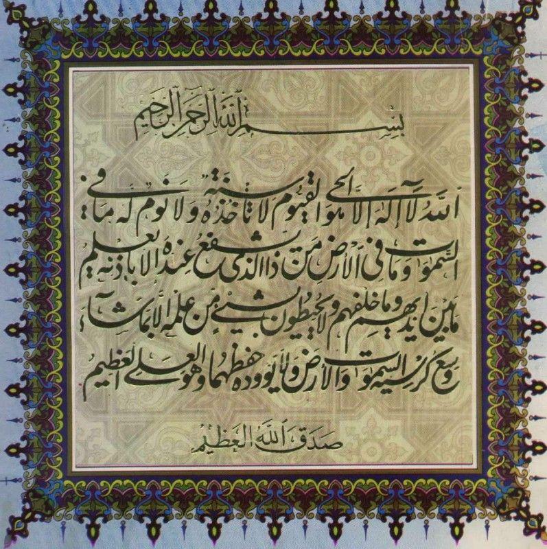 صور آية الكرسي في خلفيات آية الكرسي مكتوبة ميكساتك Islamic Calligraphy Earth Art Islamic Art