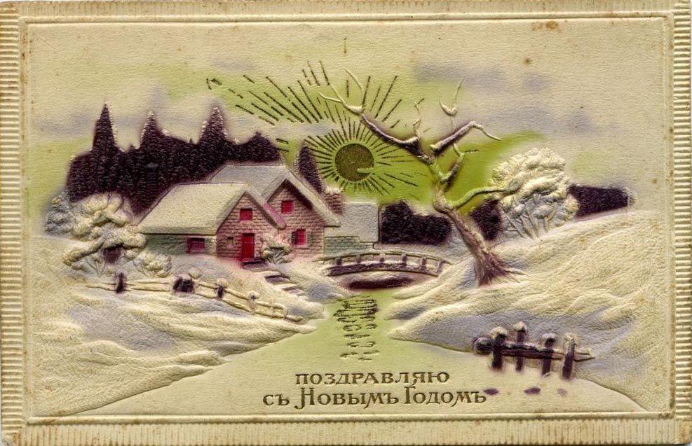 красной открытки дореволюционной россии с новым годом они