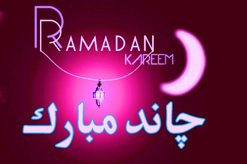 Ramzan ramadan mubarak sms quotes wishes best greetings in urdu ramzan ramadan mubarak sms quotes wishes best greetings in urdu m4hsunfo