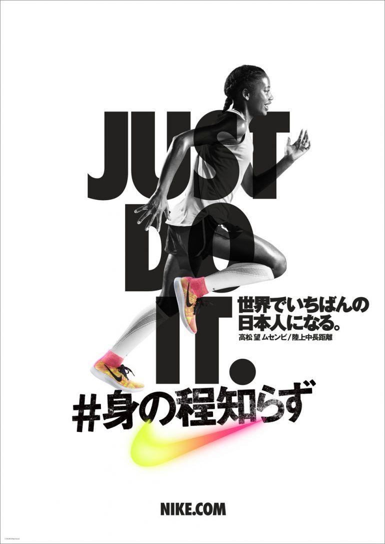 Nike Just Do It Momotaka Tokuyama Nike Japan Sports Graphic Design Graphic Design School Freelance Graphic Design