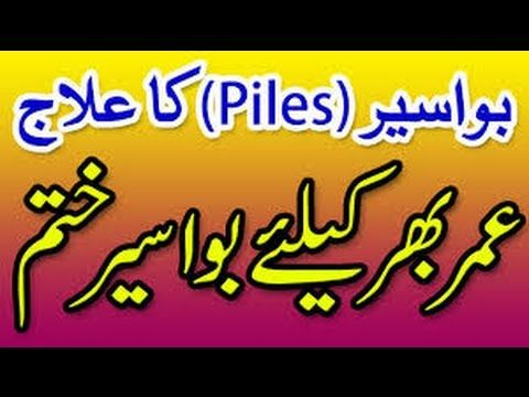Bawaseer Ka Ilaj Piles Treatment At Home | Bawaseer Kaise Khatam Kare