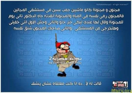 موقع مصري يحتوي على معلومات ومقالات م فيدة في مجالات م ختلفة منها تفسير الاحلام والرؤى وفوائد الاعشاب والفواكه والنباتات والكثير من المجالات التي ت فيد العال Jokes Poster Movie Posters