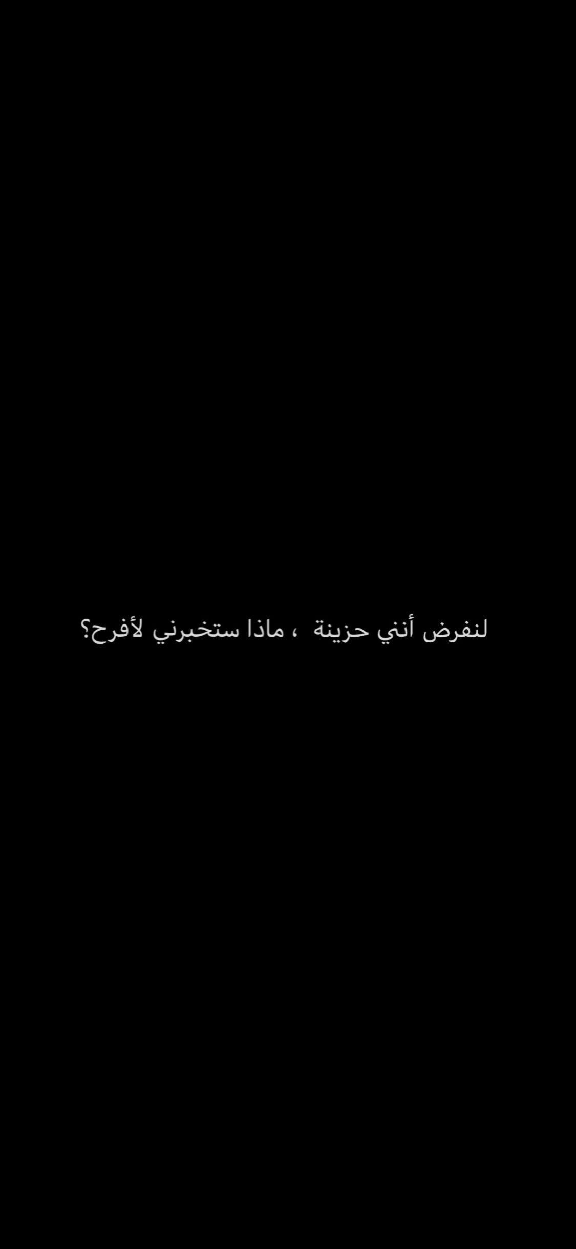 Pin By Just A Dream On س طـر Love Quotes Wallpaper Funny Arabic Quotes Instagram Quotes