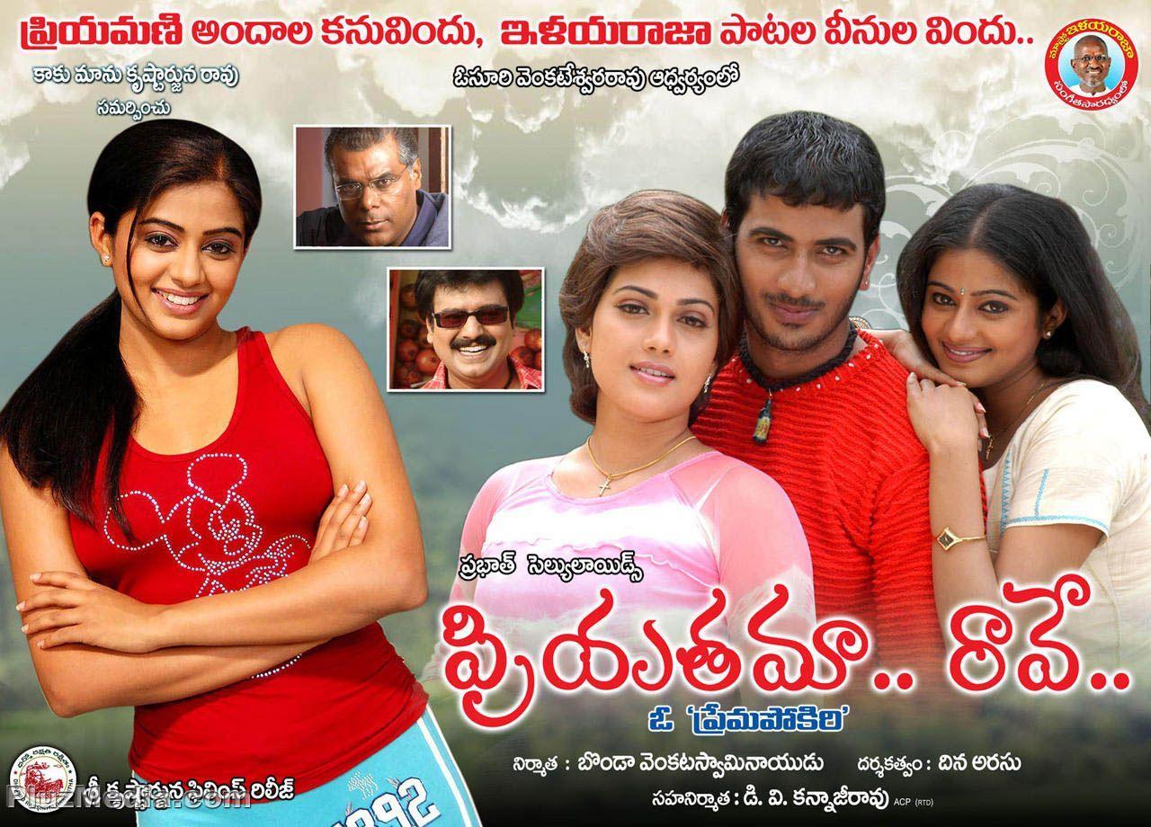 Video Priyatama Raave Movie Video Songs Download 3GP, MP4