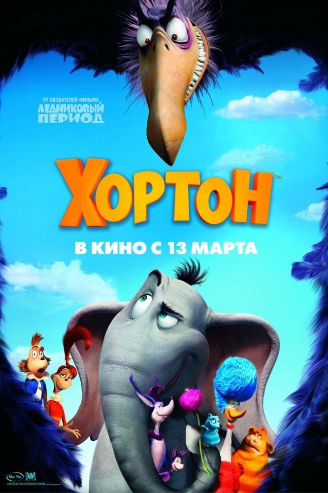 """""""Хортон"""", 2008 г. (с изображениями)   Мультфильмы, Детские ..."""